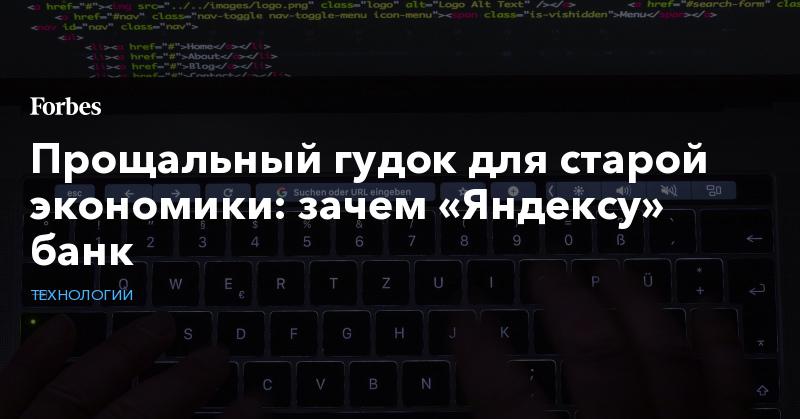428533 899441 - Прощальный гудок для старой экономики: зачем «Яндексу» банк