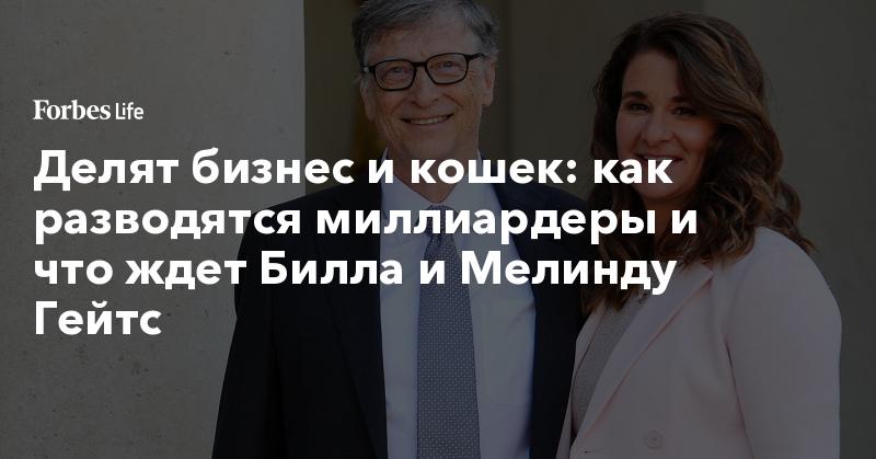 428559 899543 - Делят бизнес и кошек: как разводятся миллиардеры и что ждет Билла и Мелинду Гейтс