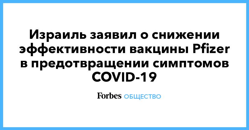 https://cdn.forbes.ru/files/sn-image/434049_932013.jpeg