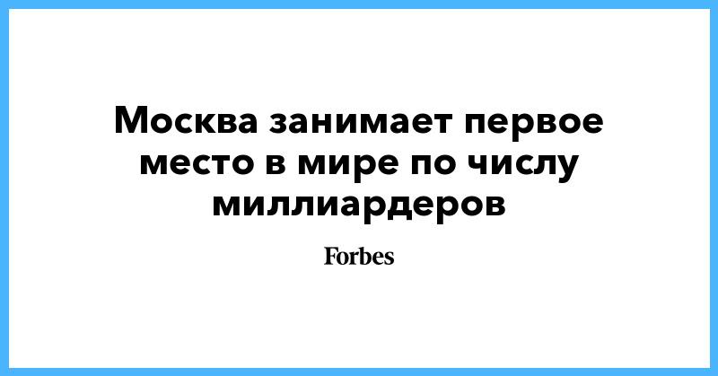 Какое место занимает москва в россии