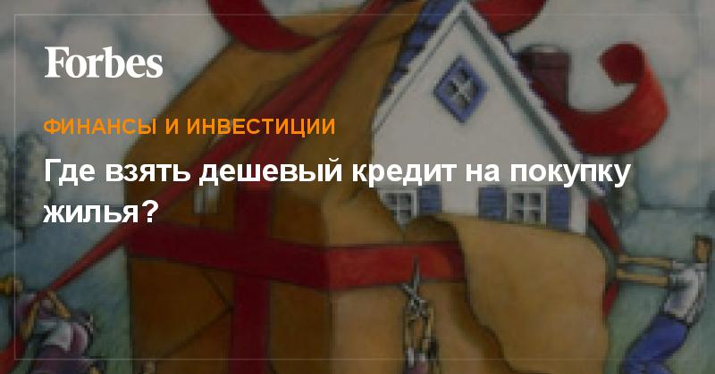 где взять кредит на покупку жильязайм под квартиру за один день спб