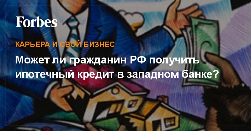 кредит в иностранном банке для россиян