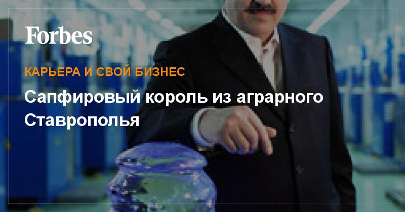 Сапфировый король из аграрного Ставрополья | Карьера и свой бизнес | Forbes.ru