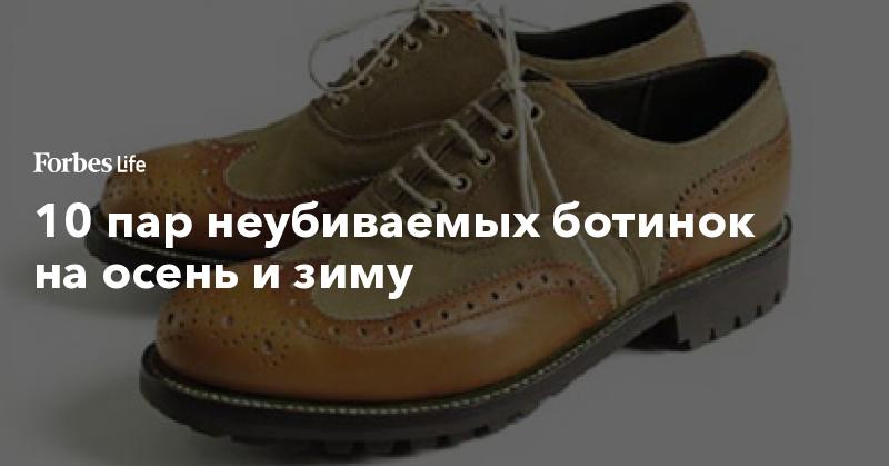 9ced01fbb 10 пар неубиваемых ботинок на осень и зиму. Фото | ForbesLife | Forbes.ru
