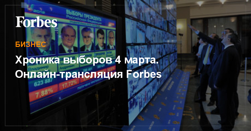 Фальсификация выборов март 2012 член ы изберкома ставят галочки под номером 5