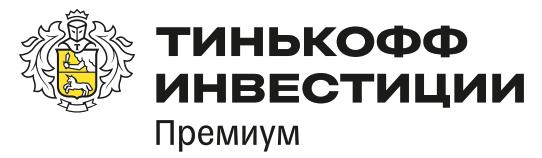 Премиальный сервис от крупнейшего брокера России