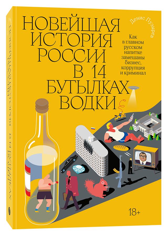vodka_cover_mockup-04fe1f59154f00bc1265d