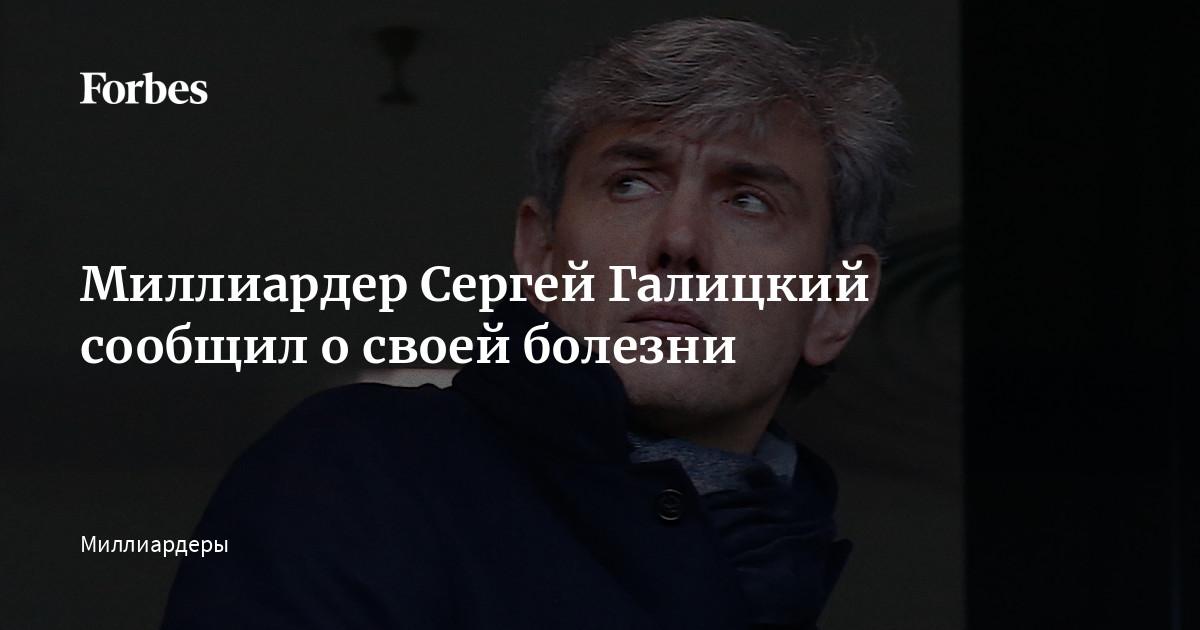 Миллиардер Сергей Галицкий сообщил о своей болезни